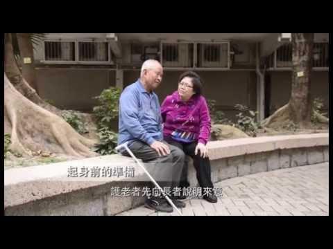 影片: 協助長者使用手杖的技巧