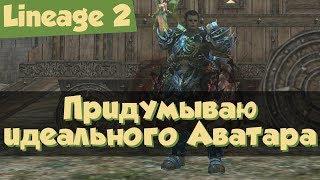 Lineage 2: какой может быть реорганизация воинов Тира? (Orfen, РуОфф, Л2)