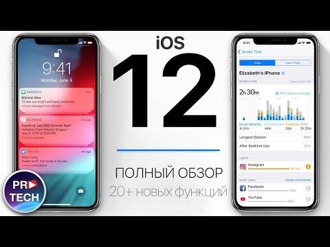 Самый полный обзор iOS 12 beta 1. Все, что нужно знать! онлайн видео