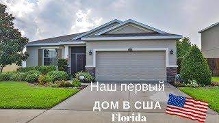 Купили дом в США 🇺🇸 Обзор дома. Флорида Тампа Бэй