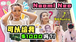 Prank It! S2【这个是不是Prank?! 2】恶整 Naomi Neo! 她会给Auntie$1000吗?!Asking Naomi How Much She Makes a Month?
