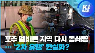 KBS뉴스 - 멜버른 지역 …