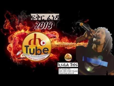 Kirubel Sheberu – Fikir Feneda – New Ethiopian Music 2018 (Official Audio)