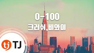 [TJ노래방] 0 100   크러쉬,비와이  TJ Karaoke