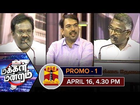 Makkal-Mandram-in-Coimbatore--Coming-Saturday-16-4-2016-4-30PM-Promo-1-Thanthi-TV