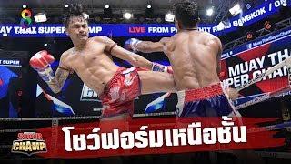 ช็อตเด็ดนักมวยไทยแกร่งทั่วแผ่น โชว์ฟอร์มเหนือชั้น | Muay Thai Super Champ | 06/10/62