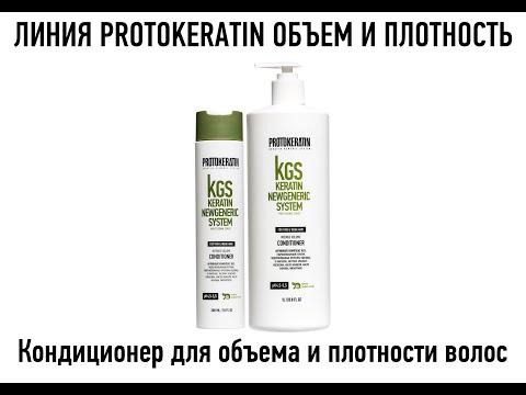 Кондиционер PROTOKERATIN для объема, 1000 мл