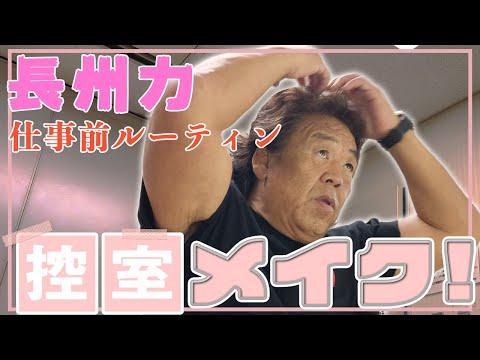 長州力【公式】RIKI CHANNEL
