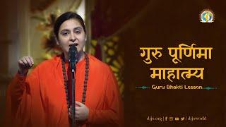 Guru Purnima Mahatmya [Eternal Significance] | Guru Bhakti Lesson 15 | Sadhvi Aditi Bharti Ji