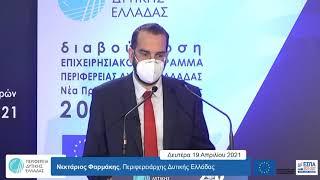 Επίσημη έναρξη διαβούλευσης για το νέο Ε.Π. Δυτική Ελλάδα 2021-2027