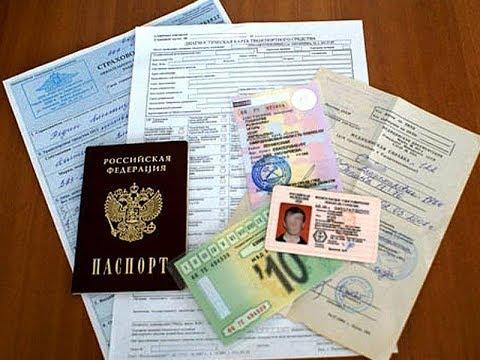 Какие документы водитель должен возить с собой?