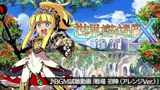 『世界樹の迷宮Xクロス』BGM試聴動画「戦場初陣アレンジVer.」