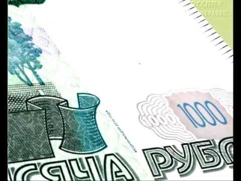 1000 рублей Банка России (модификация 2010 г.)
