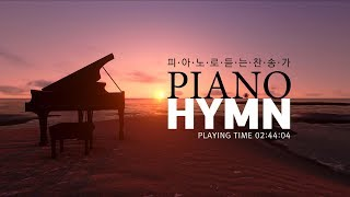 Piano Hymn 피아노로 듣는 찬송가