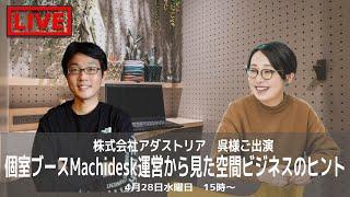 【街角KEYVOX】津田沼の個室ブースMachideskの運営ノウハウをヒアリング