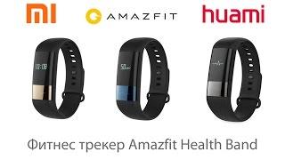 Amazfit Health Band - обзор нового фитнес трекера от суббренда Xiaomi - компании Huami