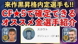 ウイイレアプリ2018来作黒昇格内定選手も!CF★5で確定できるオススメ金選手をご紹介!