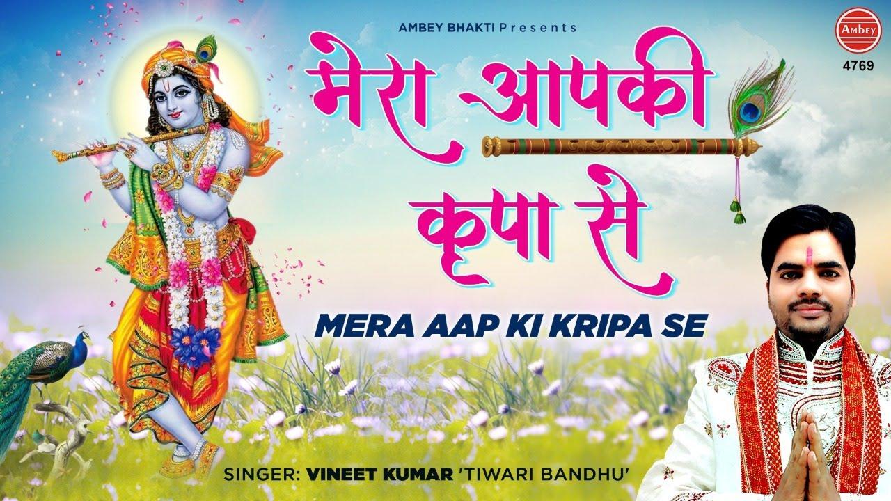 Mera Aap Ki Kripa Se Sab - Vineet Kumar Tiwari Lyrics