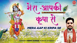 मेरा आपकी कृपा से | Mera Aapki Kripa Se