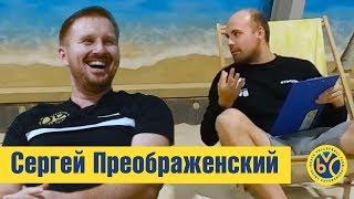 Тренер спрашивает тренера. Сергей Преображенский