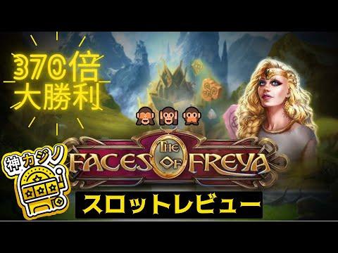 Faces of Freya(ザ・フェイス・オブ・フレイヤ)のプレイ動画