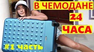 24 часа В ЧЕМОДАНЕ  1 ЧАСТЬ😜В ЧЕМОДАНЕ В САМОЛЕТЕ😂ЛИЗА НАЙС #24ЧАСАПРАНК