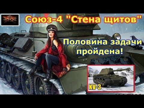 World Of Tanks 2019, Союз 4, Стена щитов  Половина задачи пройдена!