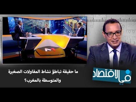العرب اليوم - شاهد: حقيقة تباطؤ نشاط المقاولات الصغيرة والمتوسطة بالمغرب