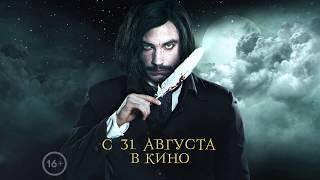 Это было на самом деле. Гоголь. Начало — с 31 августа в кино