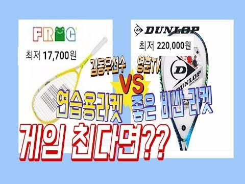 [영훈TV] 스쿼시 연습용라켓과 좋은 던롭라켓의 대결!! (feat.무적수비 김동우선수)