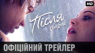 ПІСЛЯ СВАРКИ Офіційний трейлер (укр.)