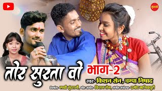 Tor Surta Vo - 2 | तोर सुरता वो - 2 |  Kishan Sen | Champa Nishad | Poonam Sahu | Cg Song 2021