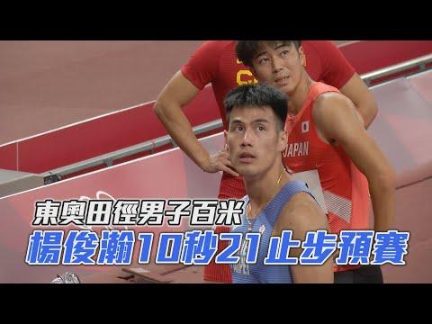 楊俊瀚 男子100公尺10秒21分組第五止步