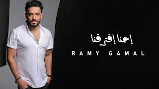Ramy Gamal - Ehna Eftra'na | رامي جمال - إحنا إفترقنا