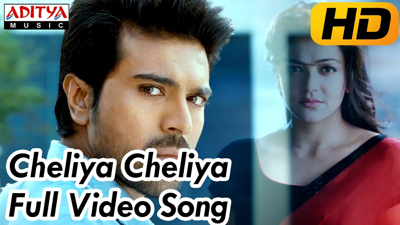 Cheliya Cheliya Song Lyrics - Yevadu | Ram Charan | Allu Arjun | Shruti Hassan | Kajol Aggarwal| K K Lyrics