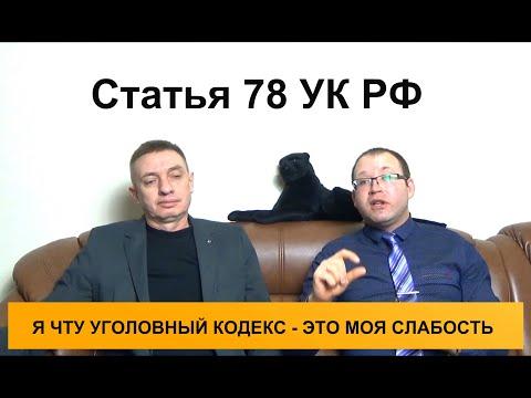 Статья 78 УК РФ. Освобождение от уголовной ответственности в связи с истечением сроков давности