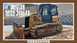 충북청주 대영자동차운전전문학원 대영중장비학원 불도저기능사동영상