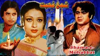 SHAMA E MOHABBAT  SHAHID SHABNAM NANHA DURDUNA  OFFICIAL PAKISTANI MOVIE