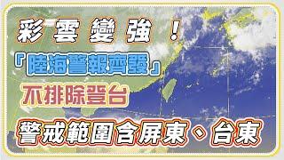 「彩雲」颱風明最近台 氣象局發布陸上警報