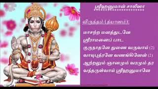 hanuman chalisa in tamil with lyrics - TH-Clip