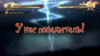 Я играю в Naruto shippuden: Ultimate ninja storm 4
