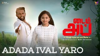 Adada Ival Yaaro Video Song | Time Up Tamil Movie | Rajendran, Manu Parthepan | L.G.Bala