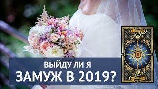 Выйду ли Я замуж в 2019 году? Гадание таро онлайн