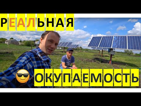 СОЛНЕЧНАЯ ЭЛЕКТРОСТАНЦИЯ - ОКУПАЕМОСТЬ  // Kreosan
