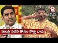 Bithiri Sathi Imitates Nara Lokesh | Lokesh's Mistakes In Telugu Speaking