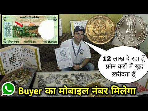 आपके पास जितने भी प्राचीन काल से जुड़े सिक्के या नोट है तुरंत बेचो 31 जुलाई से पहले और पाओ करोड़ों रु