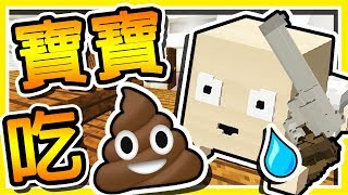 Minecraft 不要餵【寶寶吃大便】辣 XD !! 超爆笑【誰是你老爸】全新死亡方式 !!