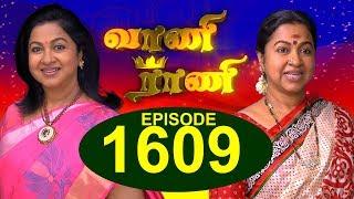 வாணி ராணி - VAANI RANI -  Episode 1609 - 02/7/2018