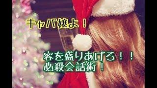 【キャバ嬢】会話術 お客の心を掴め★ 売り上げアップ法 - YouTube