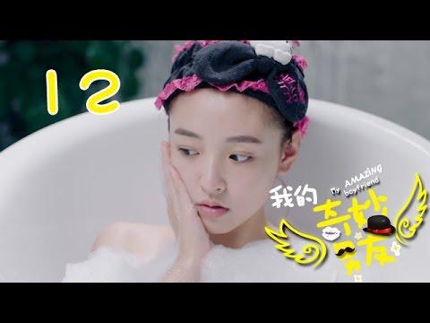 【ENGSUB】我的奇妙男友 12 | My Amazing Boyfriend 12(吴倩,金泰焕,沈梦辰,Wu Qian,Kim Tae Hwan)